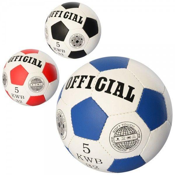 Мяч футбольный ББ 2500-203 5 размер